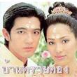 Thai TV serie : Barn Sai Thong (Sornram) [ DVD ]