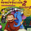 Curious George 2 : Follow That Monkey [ VCD ]