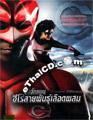 Cicakman 2 - Planet Hitam [ DVD ]