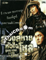 Once Upon a Time in Seoul [ DVD ]