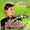Karaoke VCD : Yui Yardyer - Dung Eak Narn Vol.8