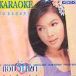 Karaoke VCD : Fon Tanasoontorn - Aab Ruk Kao