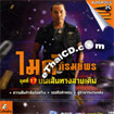 Karaoke VCD : Mike Piromporn Vol.17 - Bon Sen Tarng Sai Derm