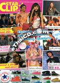 StarClip : Vol. 60 [ Nov 2009 ]