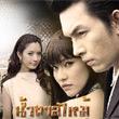 Thai TV serie : Narm Tarn Mai [ DVD ]