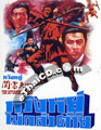 The Invincible Sword [ DVD ]