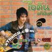 Aidin Apinun : Bao Guitar Yuem