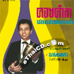 Collectibles Records Vol.41 : Thanin Intarathep