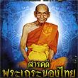 Religion : Prah Tayrah Khong Thai - Luang Poh Pool