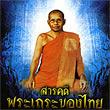 Religion : Prah Tayrah Khong Thai - Luang Poh Ruesri Lingdum