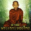 Religion : Prah Tayrah Khong Thai - Luang Poh Kasem Khemmago