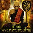 Religion : Prah Tayrah Khong Thai - Luang Poh Ngern