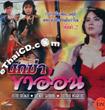 Nukka Ka Orn [ VCD ]