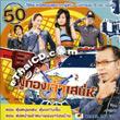 Thai TV serie : Poo Gorng Jao Saney - set #25