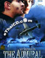 The Admiral [ DVD ]