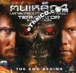 Terminator Salvation [ VCD ]