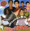 VCD : Lum Rueng - Mae Mah Nom Yarn