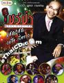 Concert DVDs : Thep Phongarm - Show Pa