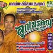 VCDs : Thed Lae Esarn Prayook : Loog Nayrakun