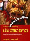 Book : Short History of  Laos (Laos Language)