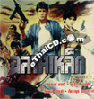 Chalarm Lhek [ VCD ]