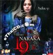 Naraka 19 [ VCD ]