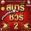 MP3 : Sunaree Rachaseema - Sunaree Sure Vol.2