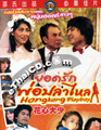 Hong Kong Playboys [ DVD ]