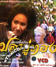 Thai TV serie : Pla Bu Thong - set 7 (Vol.25-28)