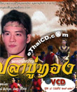 Thai TV serie : Pla Bu Thong - set 8 (Vol.29-32)