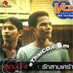 Karaoke VCD : Stamp - Ruk Sarm Srao