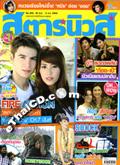 Star News : vol. 292