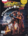 Back To the Future III [ DVD ]