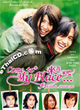 F4 : Come to My Place [ DVD ]