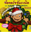 Curious George : A Very Monkey Christmas [ VCD ]