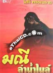 Thai Novel : Manee Lumnum Nile