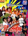 Concert DVD : Morlum concert - Sieng Isaan band - Talok 20