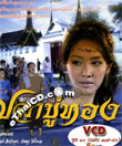 Thai TV serie : Pla Bu Thong - set 10 (Vol.37-40)