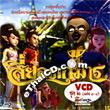 Thai Folk Comic : See Yord Kumarn Vol.2 [ VCD ]