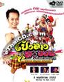 Concert DVD : Pong Larng Sa-orn - Festival Concert