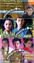 Taiwanese serie : Strange Tales Of Liaozhai 1-6 (Boxed set)