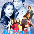 Thai TV serie : Seang Dao Fung Talae [ DVD ]