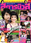 Star News : vol. 295