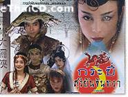 HK serie : Krabi Suri-Yun-Jun-Tra