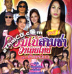 Karaoke VCD : Combo 3 Cha Valentine : Vol.1