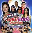 Karaoke VCD : Combo 3 Cha Valentine : Vol.2