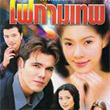 Thai TV serie : Fai Kammathep [ DVD ]