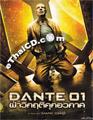 Dante 01 [ DVD ]
