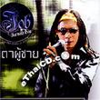 Karaoke VCD : Job Sabuyheart - Narm Tar Poo Chai