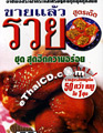 Khai Laew Ruay : Sood Hit Kwarm Aroi [ DVD ]